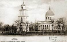 """Catedrala """"Nașterii Domnului"""""""